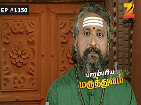 Paarambariya Maruthuvam - Episode 1150 - August 30, 2016 - Full Episode