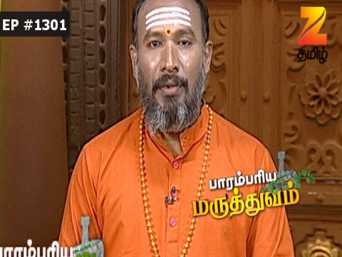 Paarambariya Maruthuvam - Episode 1301 - February 21, 2017 - Full Episode