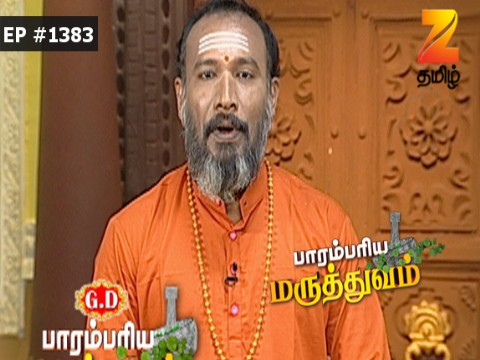 Paarambariya Maruthuvam - Episode 1383 - May 18, 2017 - Full Episode