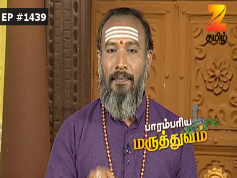 Paarambariya Maruthuvam - Episode 1439 - July 18, 2017 - Full Episode