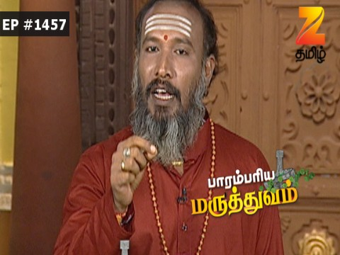 Paarambariya Maruthuvam - Episode 1457 - August 11, 2017 - Full Episode