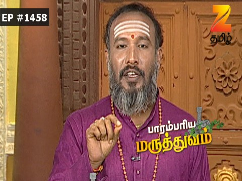 Paarambariya Maruthuvam - Episode 1458 - August 14, 2017 - Full Episode