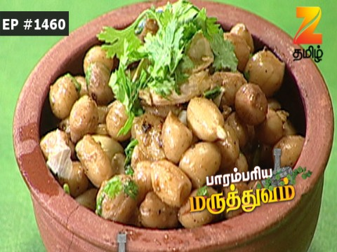 Paarambariya Maruthuvam - Episode 1460 - August 16, 2017 - Full Episode