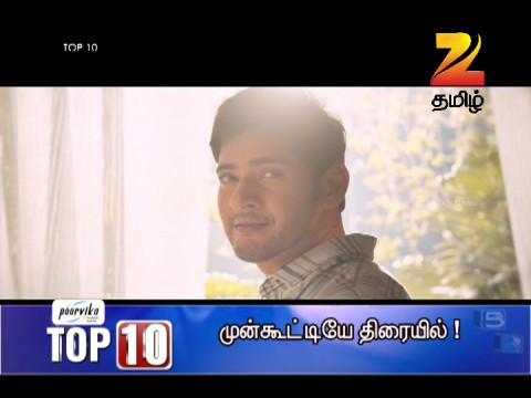 Watch Top 10 EP 1564 16 Mar 2016 Online