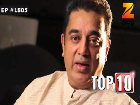 Top 10 Ep 1805 16th February 2017