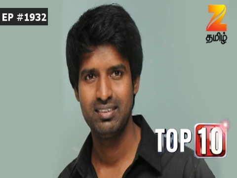 Top 10 Ep 1932 15th August 2017