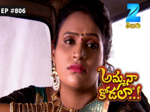 Amma Naa Kodala Ep 806 15th July 2017