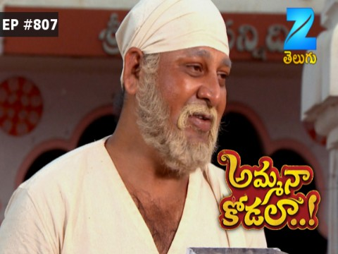 Amma Naa Kodala Ep 807 17th July 2017