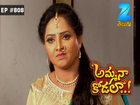 Amma Naa Kodala Ep 808 18th July 2017
