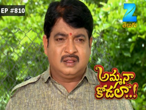 Amma Naa Kodala Ep 810 20th July 2017