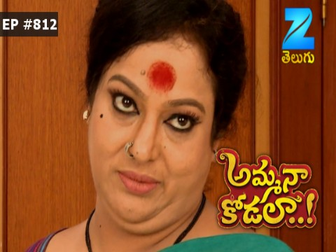 Amma Naa Kodala Ep 812 22nd July 2017