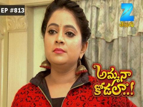 Amma Naa Kodala Ep 813 24th July 2017