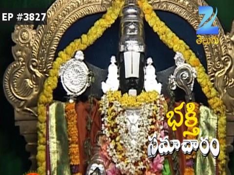 Bhakti Samacharam - Episode 3827 - August 31, 2016 - Full Episode