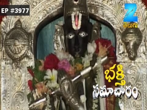 Bhakti Samacharam - Episode 3977 - February 22, 2017 - Full Episode