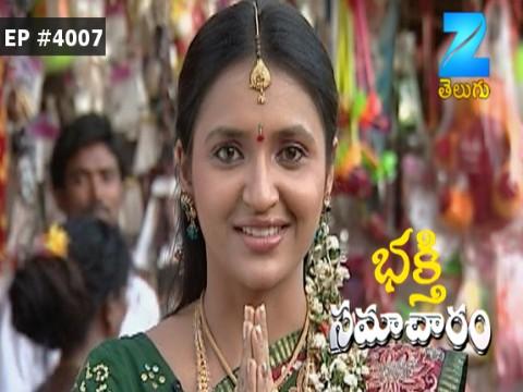 Bhakti Samacharam - Episode 4007 - March 29, 2017 - Full Episode