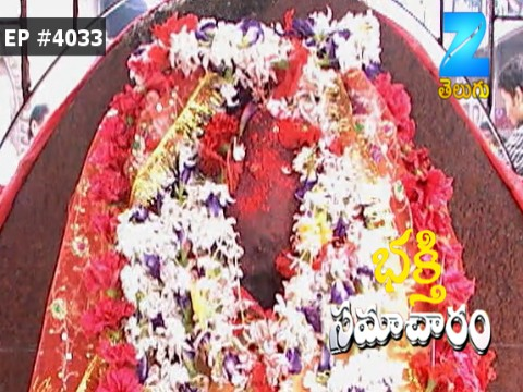 Bhakti Samacharam - Episode 4033 - April 28, 2017 - Full Episode