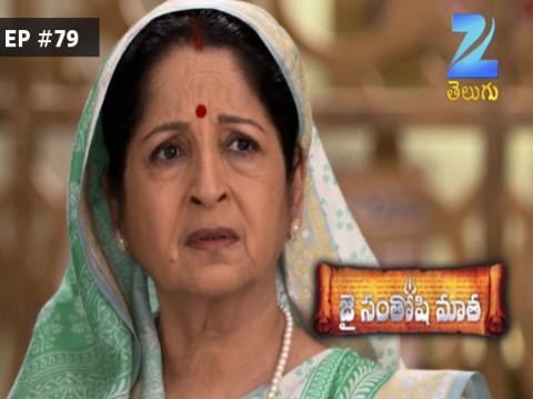 Jai Santoshi Mata - Episode 79 - August 31, 2016 - Full Episode