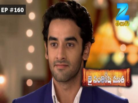 Jai Santoshi Mata - Episode 160 - January 19, 2017 - Full Episode