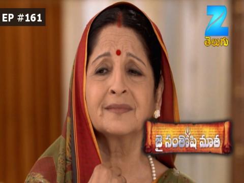 Jai Santoshi Mata - Episode 161 - January 23, 2017 - Full Episode