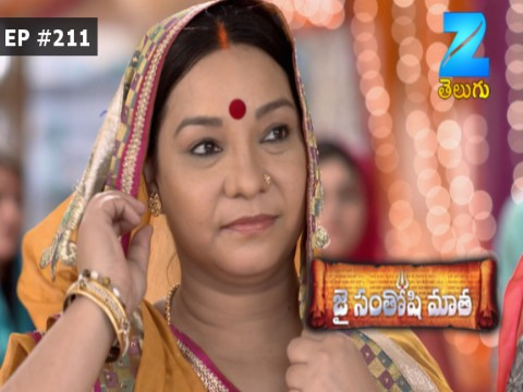 Jai Santoshi Mata - Episode 211 - April 24, 2017 - Full Episode