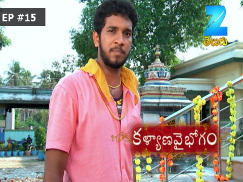 Kalyana Vaibhogam Ep 15 19th May 2017
