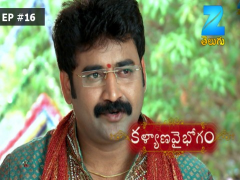 Kalyana Vaibhogam Ep 16 22nd May 2017