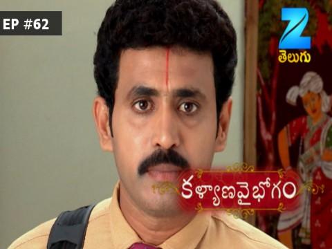 Kalyana Vaibhogam - Episode 62 - July 25, 2017 - Full Episode