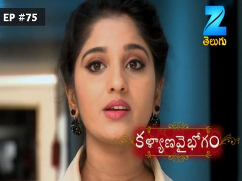 Kalyana Vaibhogam Ep 75 11th August 2017