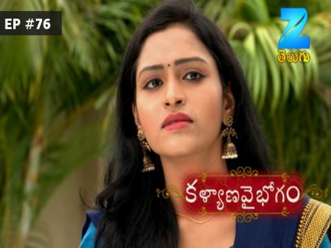 Kalyana Vaibhogam Ep 76 14th August 2017