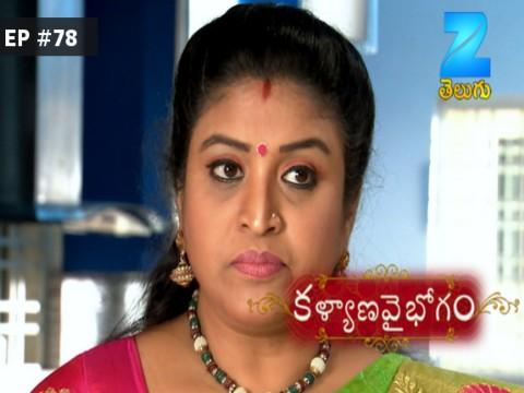 Kalyana Vaibhogam Ep 78 16th August 2017