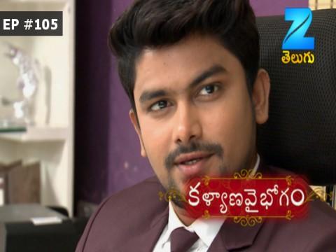 Kalyana Vaibhogam - Episode 105 - September 22, 2017 - Full Episode