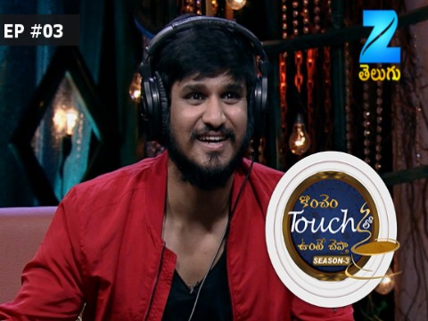 Konchem Touch Lo Unte Chepta - Season 3  Ep 3 14th May 2017