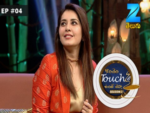 Konchem Touch Lo Unte Chepta - Season 3  Ep 4 21st May 2017