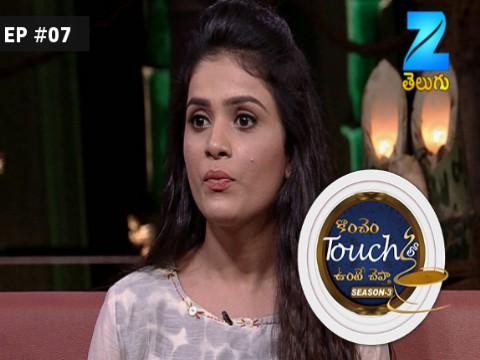 Konchem Touch Lo Unte Chepta - Season 3  Ep 7 11th June 2017