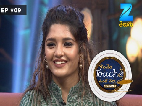 Pradeep's Konchem Touchlo unte Cheptha – S 3 – E 8 – 25th June