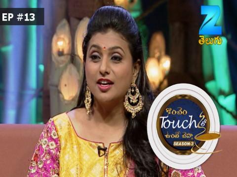 Konchem Touch Lo Unte Chepta - Season 3 - Episode 13 - July 23, 2017 - Full Episode
