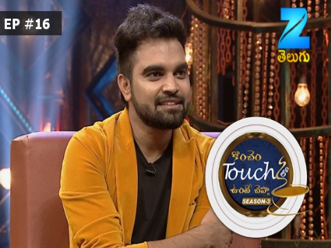Konchem Touch Lo Unte Chepta - Season 3  Ep 16 13th August 2017