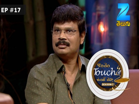 Konchem Touch Lo Unte Chepta - Season 3  Ep 17 20th August 2017
