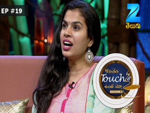 Konchem Touch Lo Unte Chepta - Season 3  Ep 19 27th August 2017