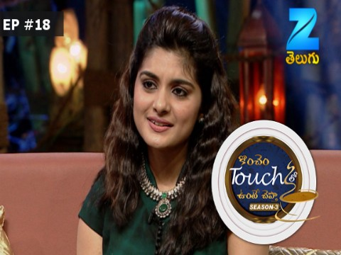 Konchem Touch Lo Unte Chepta - Season 3  Ep 18 27th August 2017
