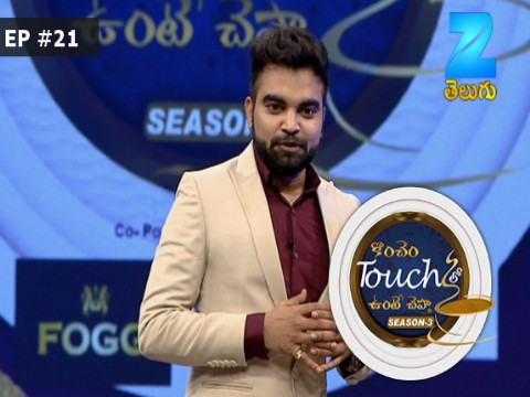 Konchem Touch Lo Unte Chepta - Season 3  Ep 21 17th September 2017