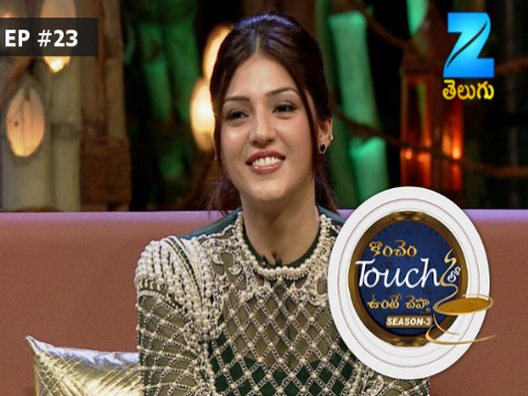 Konchem Touch Lo Unte Chepta - Season 3  Ep 23 1st October 2017