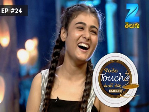 Konchem Touch Lo Unte Chepta - Season 3  Ep 24 8th October 2017