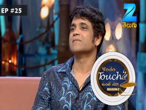 Konchem Touch Lo Unte Chepta - Season 3  Ep 25 15th October 2017