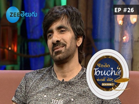 Konchem Touch Lo Unte Chepta - Season 3  Ep 26 22nd October 2017