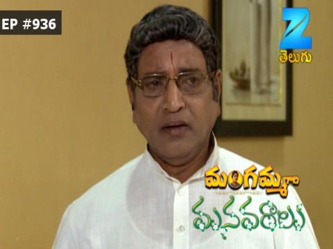 Mangamma Gari Manavaralu - Episode 936 - January 4, 2017 - Full Episode