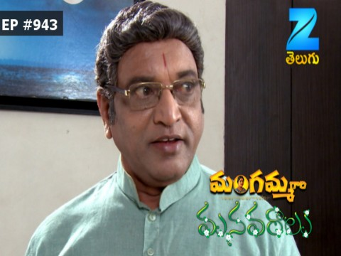 Mangamma Gari Manavaralu - Episode 943 - January 13, 2017 - Full Episode