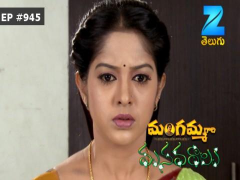 Mangamma Gari Manavaralu - Episode 945 - January 17, 2017 - Full Episode