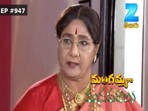 Mangammagaari Manavaraalu Ep 947 19th January 2017