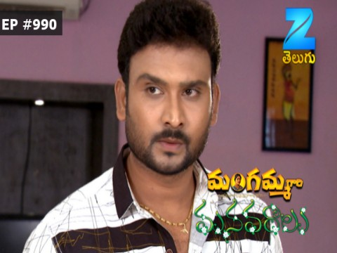 Mangamma Gari Manavaralu - Episode 990 - March 21, 2017 - Full Episode